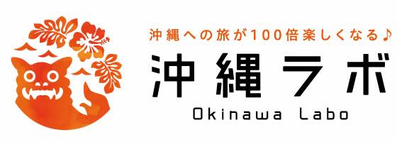新型 ウイルス 沖縄 コロナ