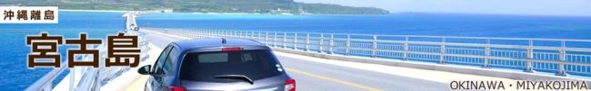 宮古島旅行ならライフツアー