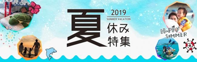 夏休み旅行