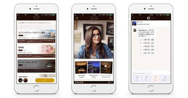 日本版の主要画面(左:レストラン選択画面、  中央:ホーム画面、  右:デート日程調整画面)