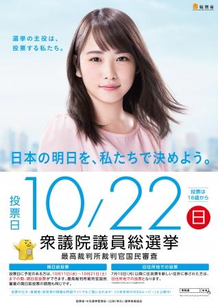 女優・川栄李奈さんが投票を呼び...