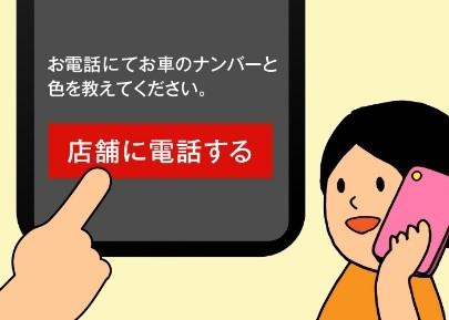 2. 注文した店舗の駐車場に車を止めて、注文後に表示される画面(ピザ・トラッカー)にある「店舗に電話する」ボタンをタップし、電話で到着をお知らせください。