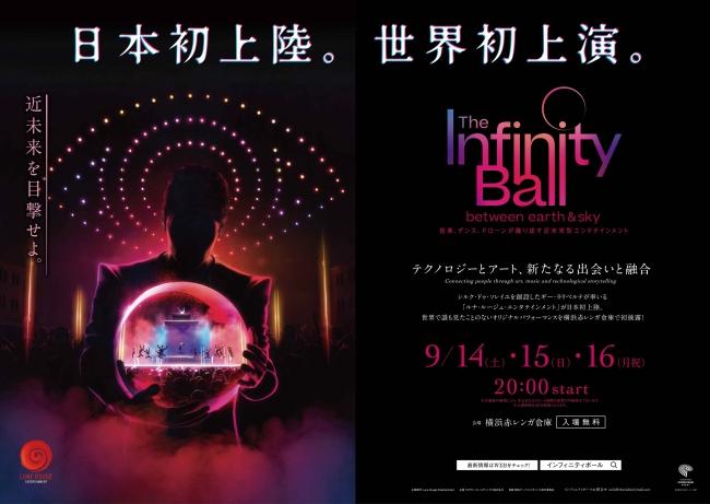 『The Infinity Ball』ポスターグラフィック