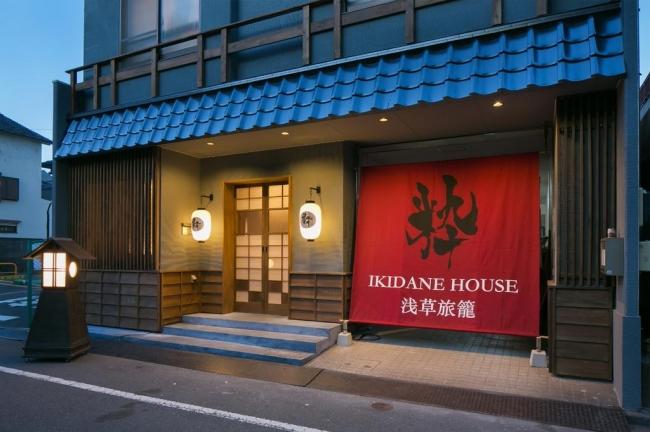 浅草の人気ゲストハウス「IKIDANE HOUSE 浅草旅籠」