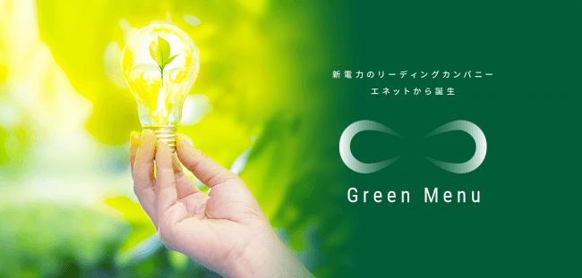 新電力のリーディングカンパニー エネット co2排出量ゼロを実現する