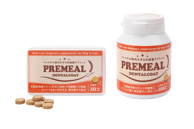 PREMEAL(写真左)レギュラーサイズ (写真右)お徳用サイズ