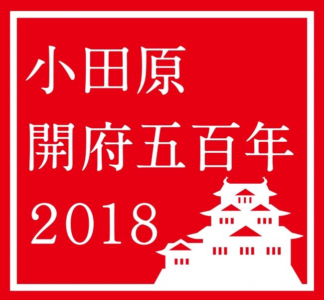 小田原開府500年ロゴ