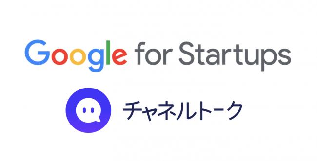 チャネルトークがGoogle for Startupsに参加