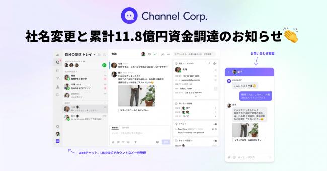 チャネルトークの社名変更と累計11.8億円の資金調達
