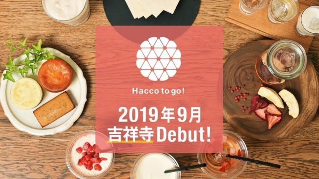 Hacco to go!吉祥寺debut