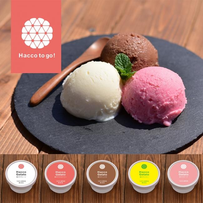 主原料酒粕のHacco gelato