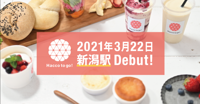 Hacco to go! 新潟駅店 2021年3月22日OPEN
