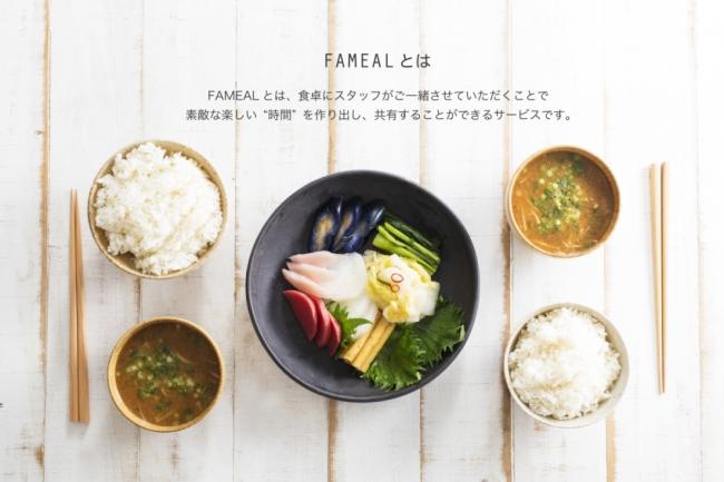 FAMEAL_image1