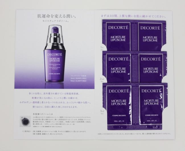 モイスチュア リポソーム(保湿美容液)サンプル (3日分)
