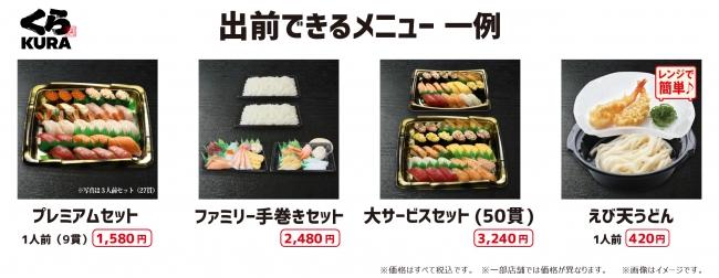 宅配 寿司くら