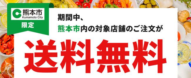 県 情報 熊本 コロナ
