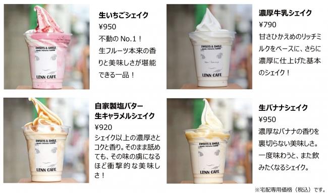 フードメディア(FoodMedia)が提供するシェイク専門店「LENN CAFE」商品