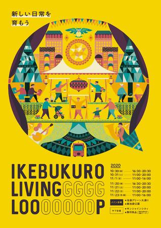 """池袋駅東口「グリーン大通り」でマルシェ等開催 """"新しい日常を育もう、池袋発のNEW NORMAL""""『IKEBUKURO LIVING LOOP2020』"""