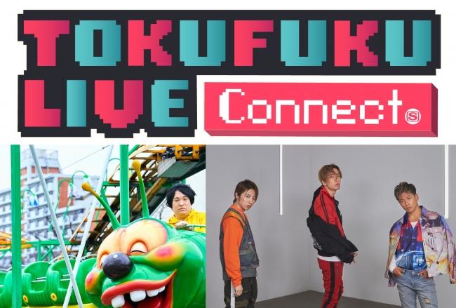「TOKUFUKU LIVE Connect! Vol.3」開催!出演は岡崎体育 VS w-inds.。世紀の対決が実現!6月21日(木)@Zepp TOKYO #岡崎体育 #菅沼ゆり #トクフクコネクト #w_inds #チュートリアル @ Zepp TOKYO   江東区   東京都   日本