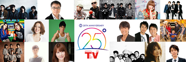 スペースシャワーTV「25時間テレビ」無料放送&スペシャアプリでの 無料配信が決定!タイムテーブルなど、全貌が明らかに!