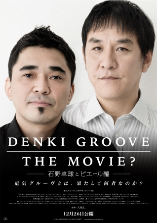 DENKI GROOVE THE MOVIE ー石野卓球とピエール瀧ー