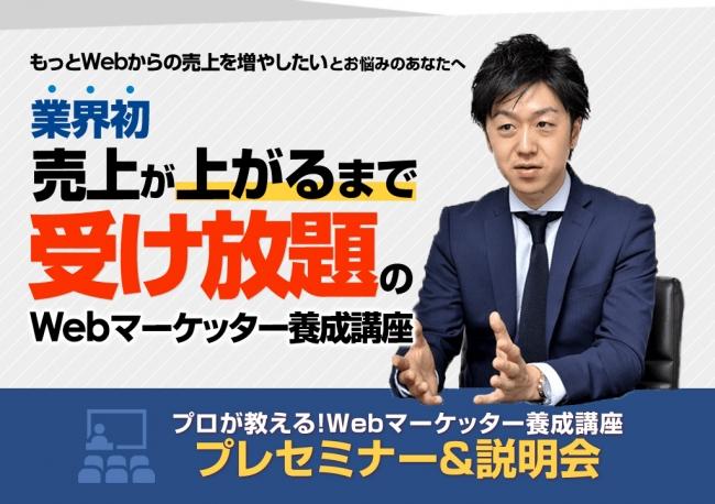 リスティングプラス「Webマーケッター養成講座」