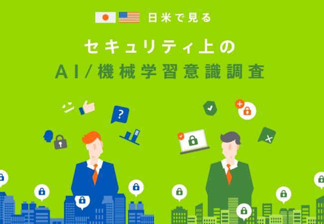 日米で見るセキュリティ上のAI 機械学習意識調査