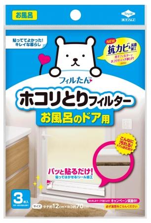 「お風呂のドア用」