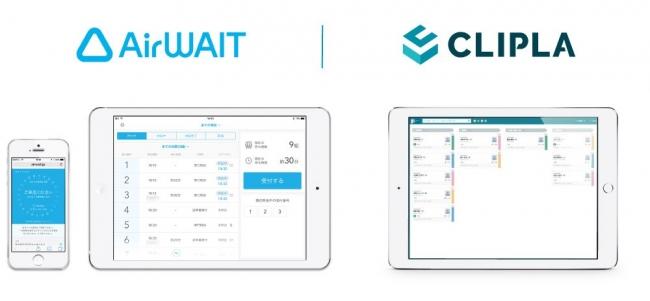 電子カルテ『CLIPLA』とリクルートライフスタイルの受付管理アプリ『Airウェイト』が連携を開始!