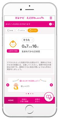 エムティーアイの母子手帳アプリ『母子モ』が東京都江戸川区で提供を開始!
