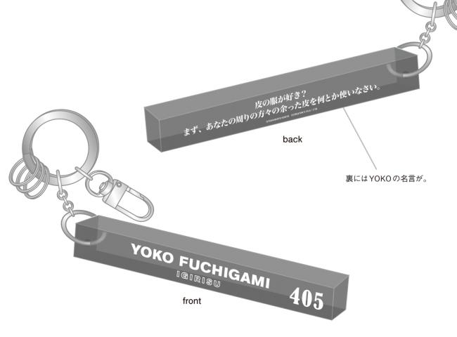 YOKO FUCHIGAMIホテルキーホルダー