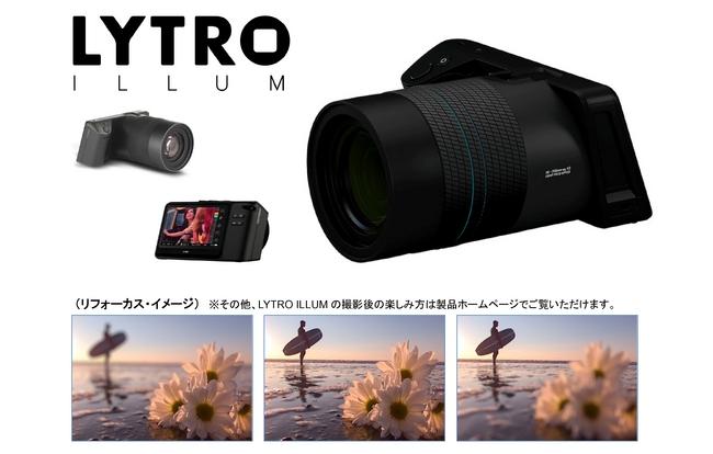 ライトフィールドカメラ「LYTRO ...