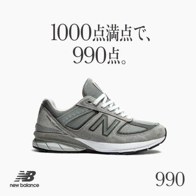 f6d1de099894f 株式会社ニューバランス ジャパン(本社所在地:東京都千代田区)は、フラッグシップモデルとしてブランドを象徴する「990シリーズ」の最新作として「990v5」を4月27  ...
