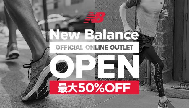 new balance tanger outlet