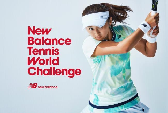 """d1602f3dbb89d New Balance Tennis World Challenge 2018"""" 開催のお知らせ〜 チャンスへ ..."""