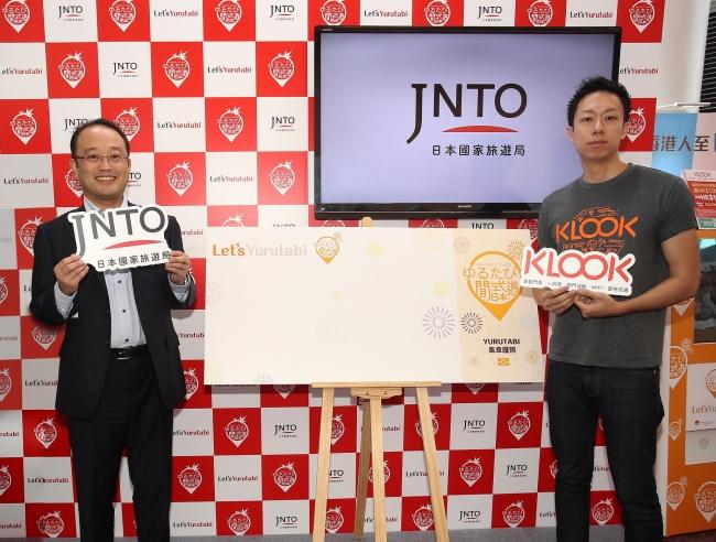 日本政府観光局(JNTO)香港事務所長の藥丸裕氏とKlookの共同創業者兼会長のエリック・ノック・ファー Eric Gnock Fah氏 (香港ブックフェア 2017年7月 )