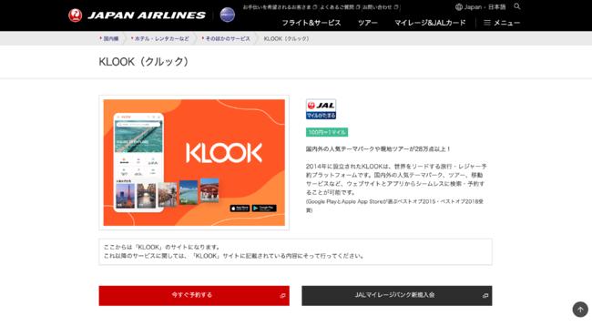 JAL Webサイト内KLOOK専用ページ