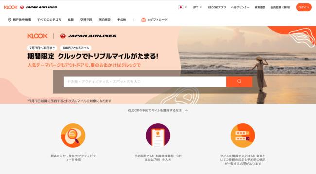 JAL Webサイト内KLOOK専用ページから遷移したKLOOK予約ページ