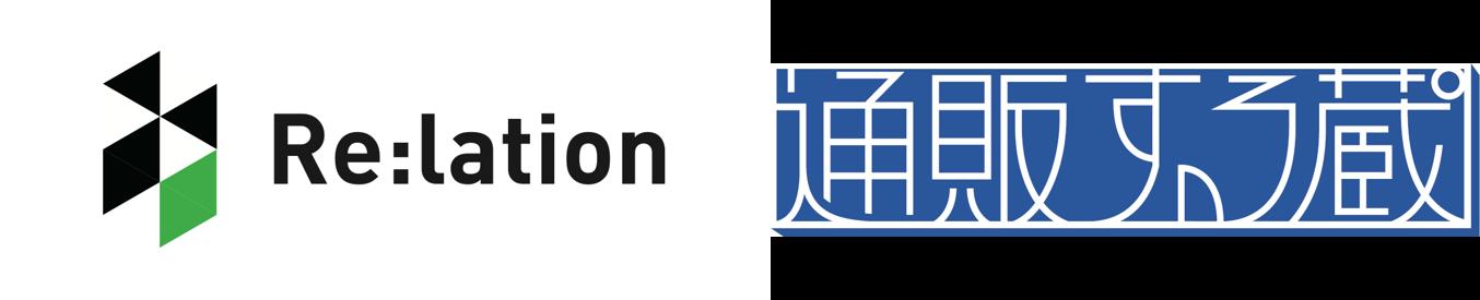 顧客対応ツール『Re:lation(リレーション)』が受注・在庫一元管理システム『通販する蔵』と連携