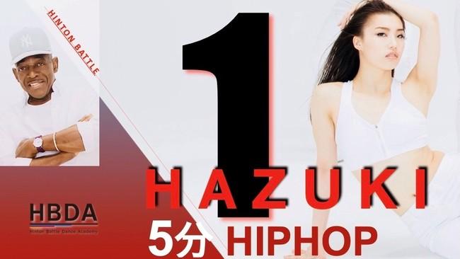 斎藤葉月 HIPHOP