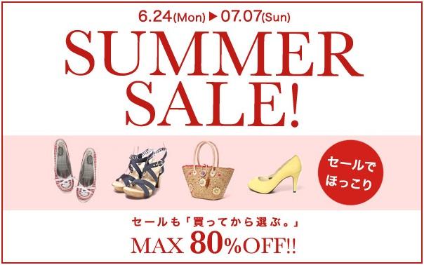 夏のセールを開催!! 靴とファッションの通販サイト、ロコンド最大80%OFF、6月24日よりSUMMER SALEスタート!|株式会社ロコンドのプレスリリース