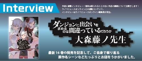 創刊号のインタビューには『ダンまち』の大森藤ノ先生が登場!