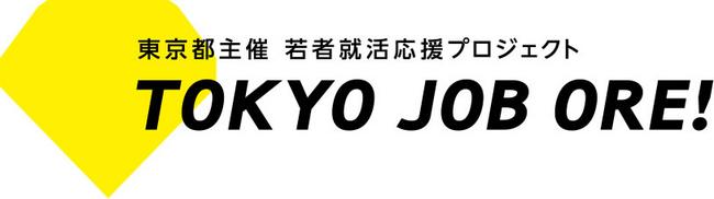 マイナビが東京都から受託し ...