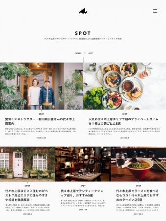 Act-Locally.com Spot ページ