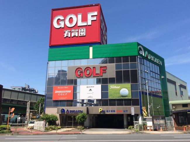 有賀 園 ゴルフ
