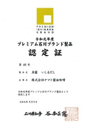 プレミアム石川ブランド認定証(魚醤 いしるだし)