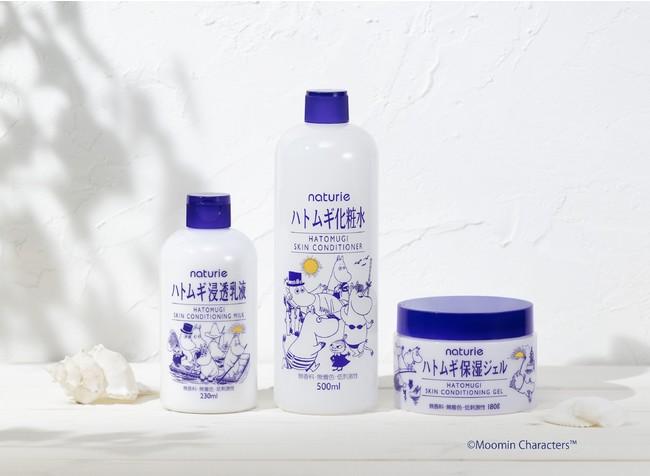 ナチュリエ ハトムギ化粧水、ハトムギ保湿ジェル、ハトムギ浸透乳液 限定ムーミンデザイン(イメージ)