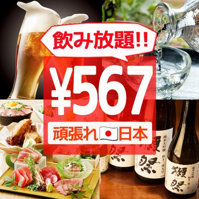 浜松 居酒屋 安い