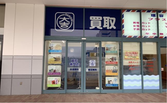 <『大吉・イオン高知店』の店舗写真>