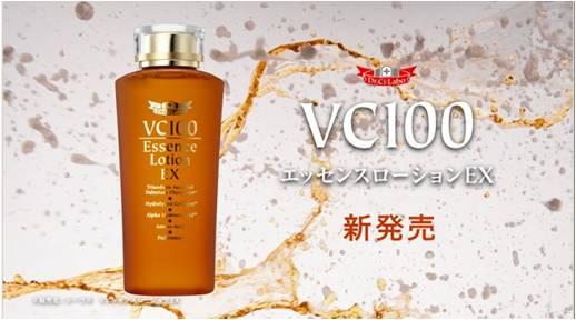 Vc100 ローション ex エッセンス ドクターシーラボ